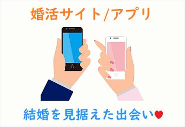 【婚活】おすすめ恋人探しアプリ・サイト