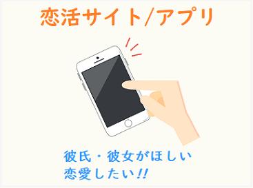 おすすめ恋人探しアプリ・サイト